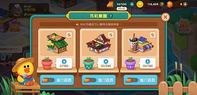 和Part Time Stage一樣有3個關卡,玩家每次挑戰也要消耗20至30隻鞋子。