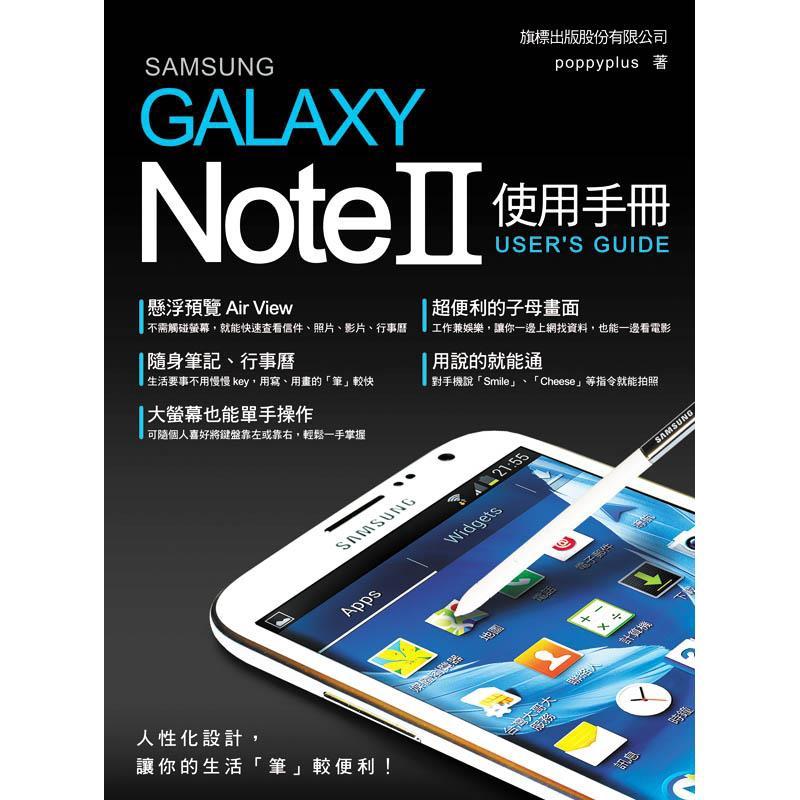 不用擔心忘記拍攝地點 本書特色: 你都用智慧型手機做什麼呢?Samsung GALAXY Note Ⅱ 不只可以打電話、傳簡訊、還能上網、拍照、收發 Mail、傳檔案、看電影、聽音樂、…等, 能做的事