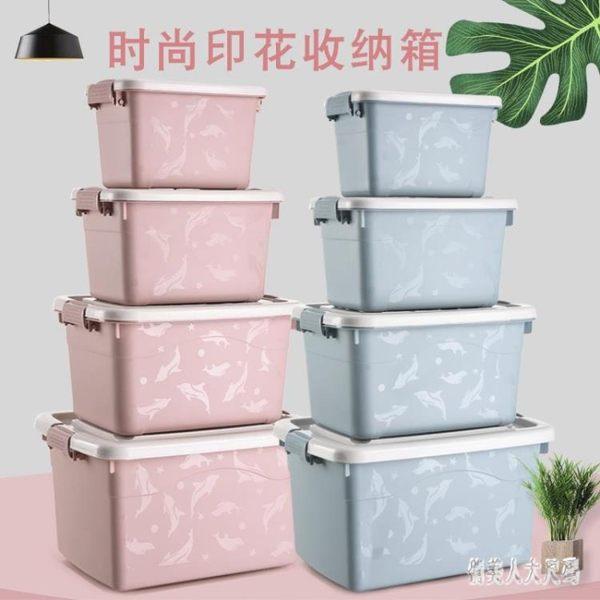 家用收納箱四件套手提衣服玩具零食整理印花分類塑料儲物箱子WL2641【俏美人大尺碼】
