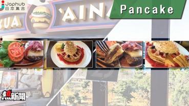 日本飲食筆記:台場pancake