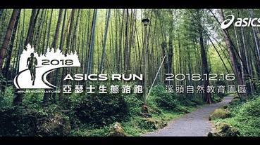 官方新聞 / AISCS 亞瑟士生態路跑開放報名中 前進溪頭與大自然共跑
