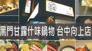 黑門甘露什味鍋物,台中文青風格什味鍋物涼涼的天氣吃著燒酒雞鍋 麻油雞鍋 | 台中鍋物推薦
