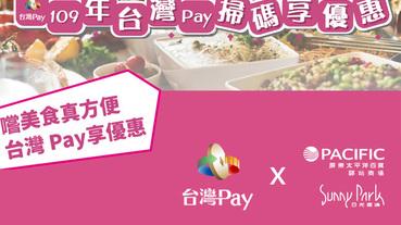 嚐美食真方便 台灣Pay享85折