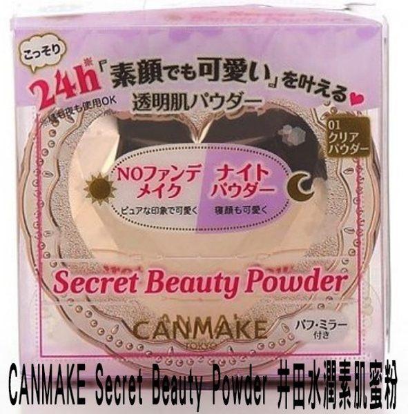 日本 CANMAKE 水潤素肌蜜粉 固妝 無油光 底妝 美顏 痘疤 黑眼圈 暗沈 控油 珠光 潤色 蜜粉 柔焦