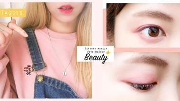 春日感「櫻花粉紅」眼妝!新手必學的初級時尚妝,簡單3點化出專業級