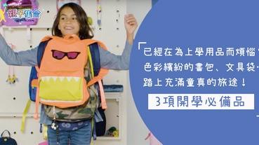 學前準備!9月開學背上色彩繽紛小書包出發~踏上充滿童真的旅途!