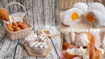 7-11推出芋頭季!振頤軒「芋泥可頌」等6款芋頭系列商品,超夯的芋到泥三明治也回歸了