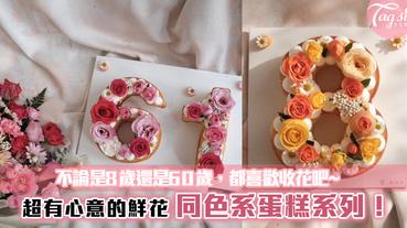 不論是8歲還是60歲,都喜歡收花吧~超有心意的鮮花+同色系蛋糕系列雙倍快樂!