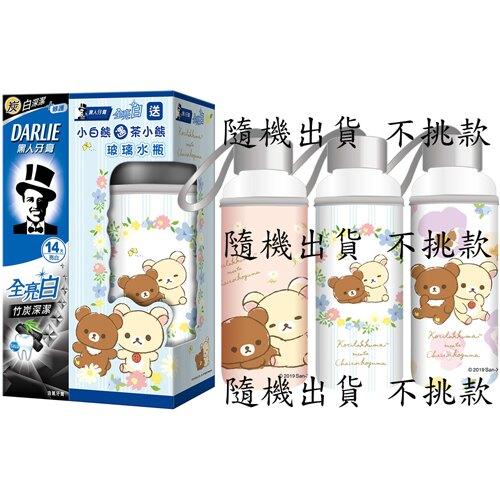 黑人 全亮白竹炭深潔牙膏 140gX2入 + 茶小熊 玻璃水瓶 【隨機出貨】