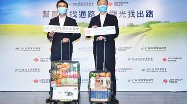 「雄獅嚴選」X農委會 首推百大農業精品通路直送