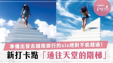 網美都衝著去的最新越南打卡點!「通往天堂的純白階梯」好美、好夢幻!