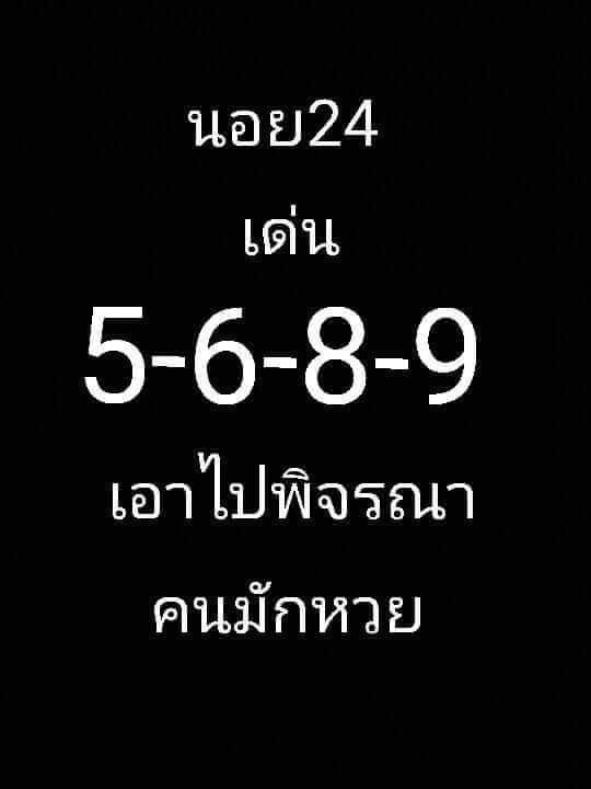 ผลการค้นหารูปภาพสำหรับ เลขเด็ดหวยฮานอย 24/3/63