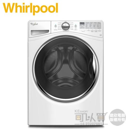《送基本安裝、舊機回收》Whirlpool 惠而浦 15KG 美製 12行程變頻滾筒洗衣機 WFW92HEFW|美國原裝進口 DD變頻靜音馬達,蒸氣深層洗淨,模擬手洗14種動作,洗劑智慧投放| ◆DD