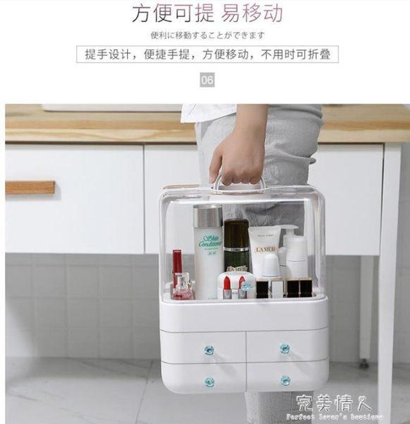 收納盒 化妝品收納盒簡約桌面收納架化妝刷口紅護膚品梳妝盒化妝台整理盒 完美情人YXS