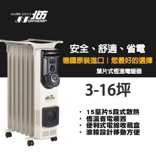 北方葉片式恆溫電暖爐【NA-15ZL】15葉片