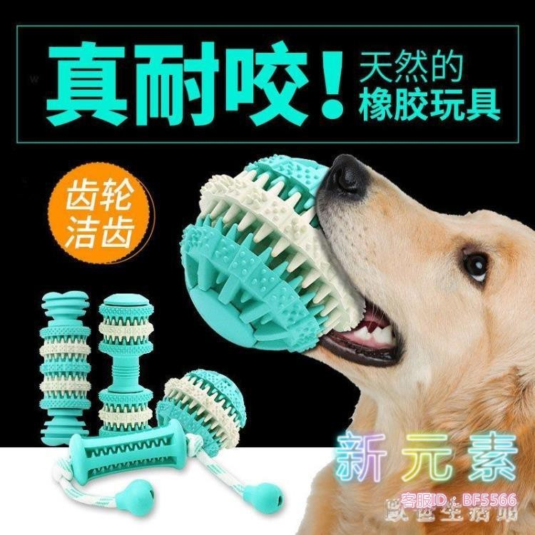 寵物玩具球 發聲磨牙耐咬訓練泰迪比熊幼犬貓玩具用品狗咬膠 zh6270【新元素】