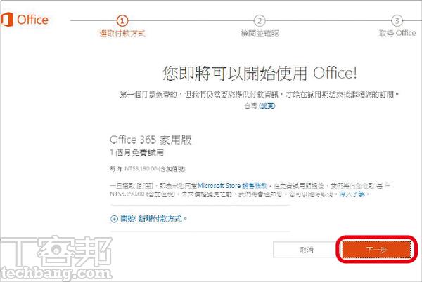 2.微軟提供試用的版本為,完整且免費的30天期限Office 365家用版,再按「下一步」。