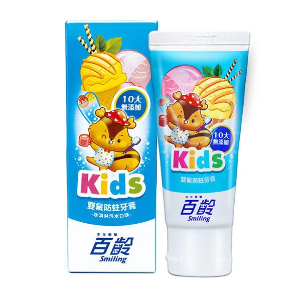百齡雙氟防蛀兒童牙膏(冰淇淋汽水)-10大無添加70g/條 *維康*