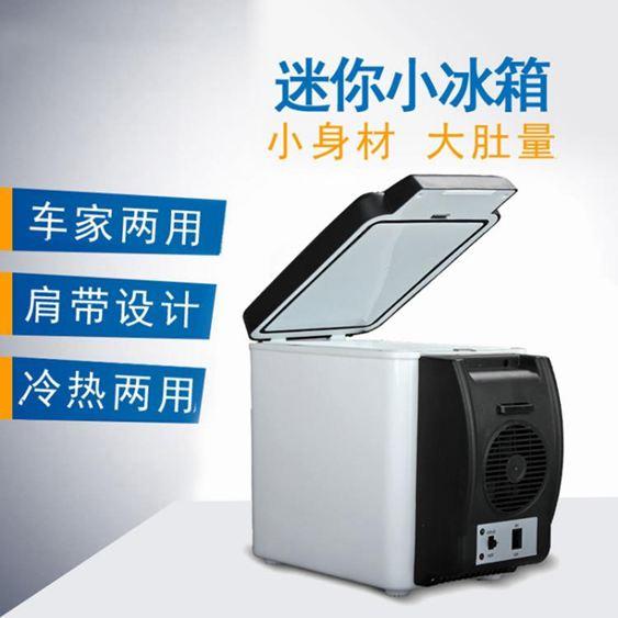 電壓220v車用車載迷你家用冷凍冷藏小冰箱宿舍護膚品小型便攜式嬰兒儲奶用
