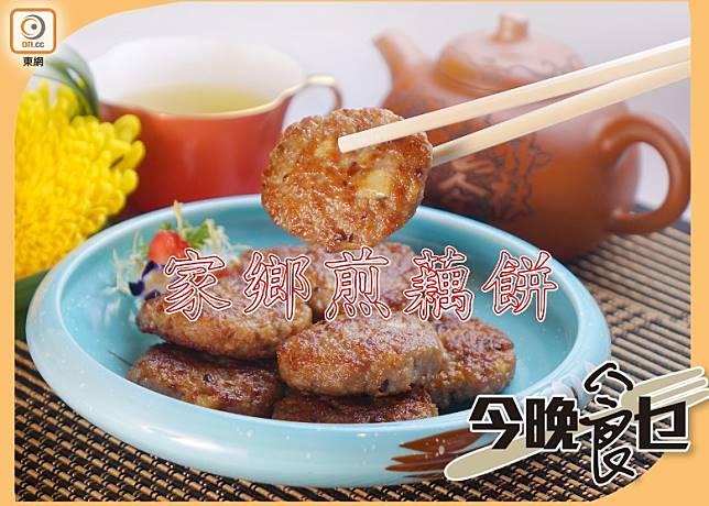 將蓮藕粒、冬菇粒及豬肉拌勻煎成藕餅,爽脆惹味,是老幼咸宜的家常小菜。(胡振文攝)