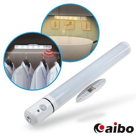 aibo LI-03A 智能LED 紅外線人體感應 磁吸式照明燈(電池供電)【APP搶購】白光