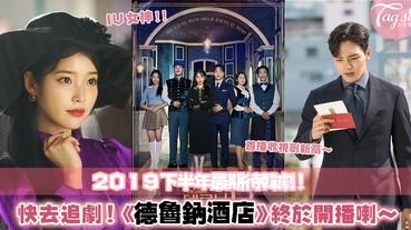 2019下半年度最期待韓劇!沒有之一!《德魯納酒店》終於開播,又是時候追劇了~