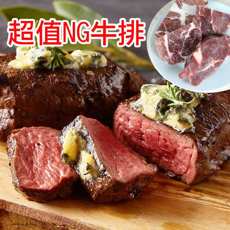 安格斯超大包美味NG牛排,由美國安格斯黑牛、紐西蘭草飼牛、澳洲健康牛隻三大產地合一包的NG牛排,取自牛肉頭尾部分原肉鮮切,因不平整裁切,形狀大小不規則,故為NG牛排,但牛肉依舊美味,怎麼料理都合適~