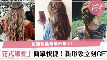 頭髮長長看起來沒精神?用橡筋綁起又太隨便?試下這三款花式綁髮造型,讓你立刻變得不同~