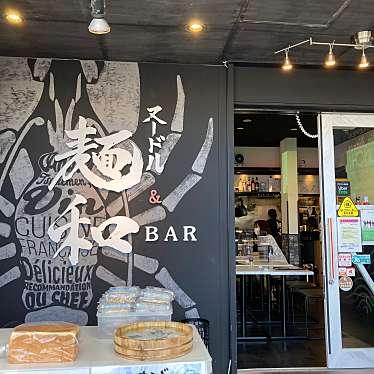 ヌードル麺和のundefinedに実際訪問訪問したユーザーunknownさんが新しく投稿した新着口コミの写真