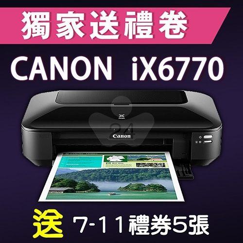 【獨家加碼送500元7-11禮券】Canon PIXMA iX6770 A3+噴墨相片印表機/適用 PGI-750XL BK/CLI-751XL BK/C/M/Y
