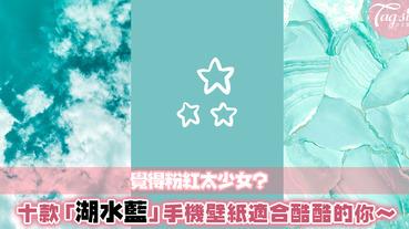 覺得粉紅色不是自己的style?那麼 「湖水藍」又如何?用這十款精選湖水藍桌布裝飾你的手機吧~
