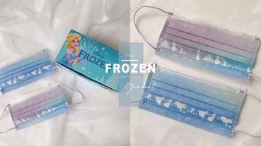 中衛 x 迪士尼推出「冰雪奇緣口罩」!夢幻漸層+獨特印花,Elsa、雪寶都在上面