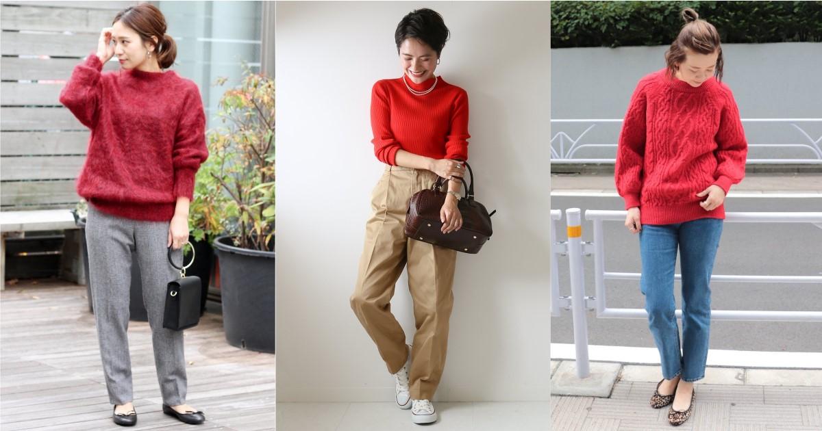 簡單讓造型更添印象溫度!溫暖穿搭就交由「紅色毛衣」來詮釋