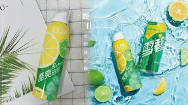 可以洗澡的雪碧!麗仕x雪碧聯名推出「雪碧汽水幕斯沐浴露」,炎炎夏日超想來一瓶啊!