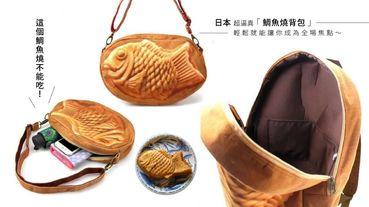 這個鯛魚燒不能吃!日本超逼真「鯛魚燒背包」,一背上就成為全場焦點!