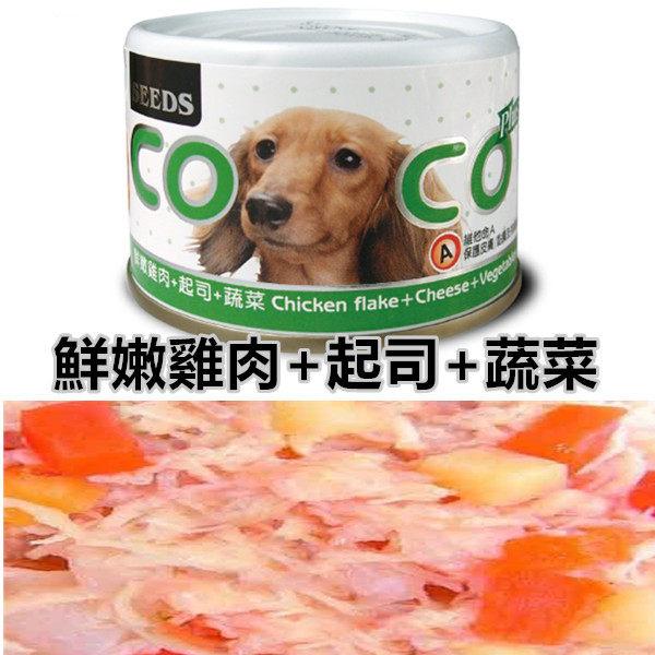 超商取貨限1箱★聖萊西Seeds.COCO PLUS 成犬機能狗罐【160g大罐 一箱共24罐裝 混搭出貨】