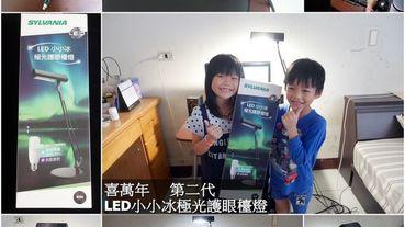 喜萬年 第二代 LED小小冰極光護眼檯燈-雙色切換版