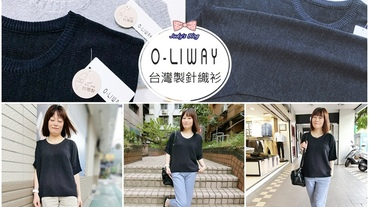 【時尚穿搭。網購】網購推薦|O-LIWAY台灣製針織衫|秋天就是要「針織衫」,時尚簡約質感穿搭必備~*
