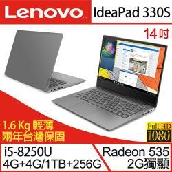 Lenovo 聯想 IdeaPad 330S 14吋i5四核雙碟升級獨顯輕薄筆電-8G特仕版