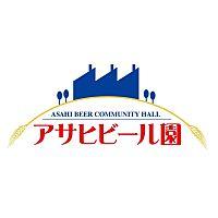 アサヒビール園 神奈川・足柄店