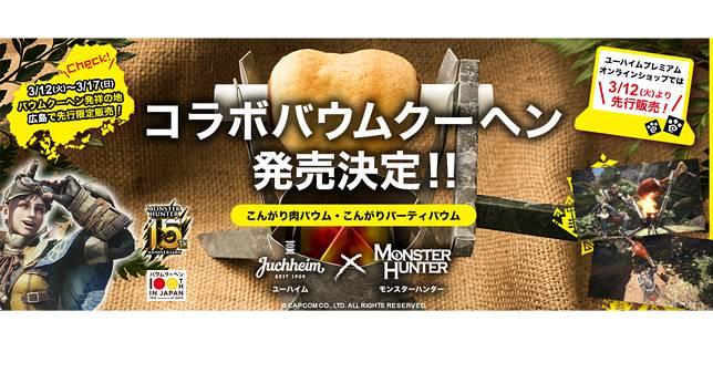 《魔物獵人》15周年,推出聯名燒肉造型年輪蛋榚