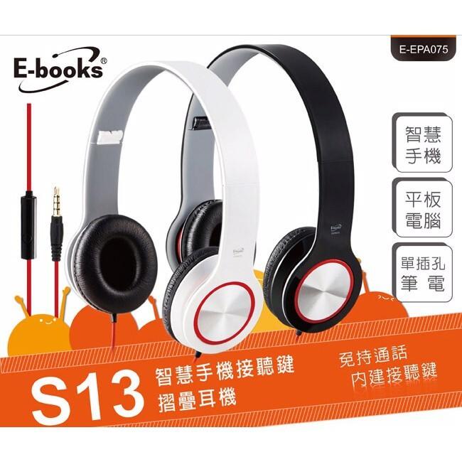 質感音質適合聆聽搖滾流行樂 配戴舒適符合人體工學設計 160摺疊 質感皮革耳罩 伸縮頭戴可調整至最舒適配戴角度 3.5mm鍍金立體插針隱藏式麥克風 e-books s13 智慧手機接聽鍵摺疊耳機 本體