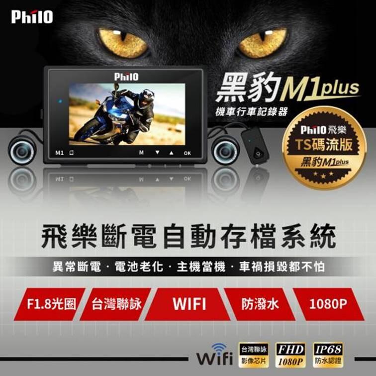 飛樂Philo M1 plus黑豹 Ts碼流1080P雙鏡頭機車高畫質行車紀錄器 送16G卡