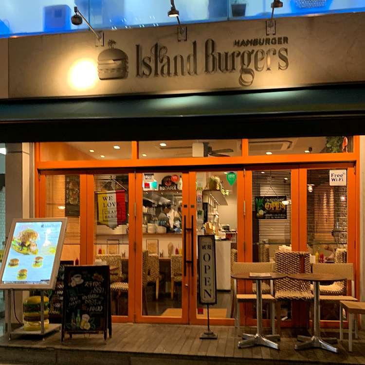 実際訪問したユーザーが直接撮影して投稿した四谷ハンバーガーIsland Burgers 四谷三丁目店の写真