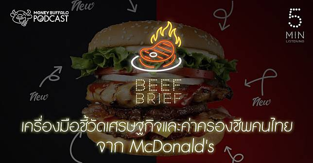 "BEEF BRIEF EP10 | เครื่องมือชี้วัดเศรษฐกิจและค่าครองชีพคนไทยจาก ""McDonald's"""