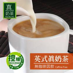 ◎超微研磨X頂級阿薩姆紅茶|◎讓奶茶更含濃郁茶香|◎健康控糖奶茶包,品嘗真奶茶不只享受,更健康!類型:奶茶/拉茶糖分:有糖產地:台灣包裝:袋裝保存方式:常溫請置陰涼處份數/規格:8包/盒x3盒保存期限