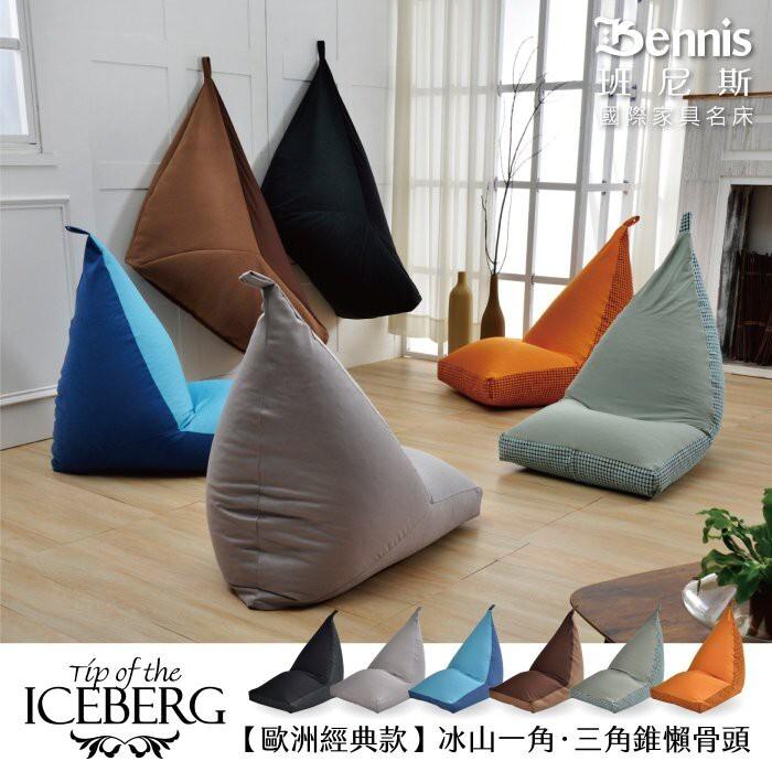 ‧不論放置在家中哪裡都可以成為最有個性的家居用品。 ‧可單獨當椅子使用。 商品規格: 商品件數:【冰山一角‧三角錐懶骨頭*1】 尺寸:長 76cm * 寬52cm * 高度 72cm 坐高 25cm、