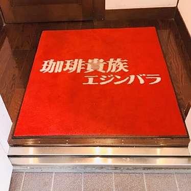 実際訪問したユーザーが直接撮影して投稿した新宿カフェ珈琲貴族エジンバラの写真