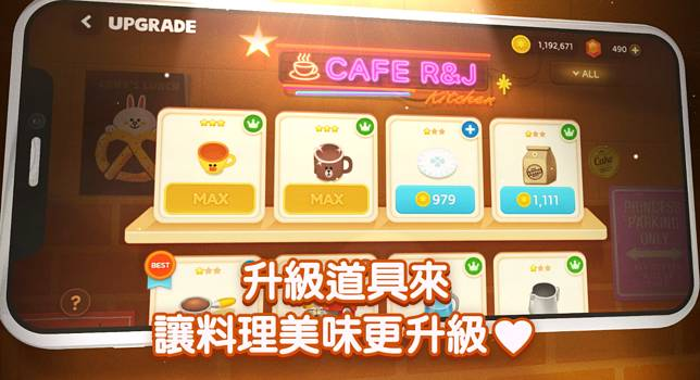 玩家可以購買廚房道具,加快烹飪的效率。