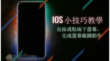iOS 小技巧教學 長按或點兩下螢幕,即可完成螢幕截圖動作